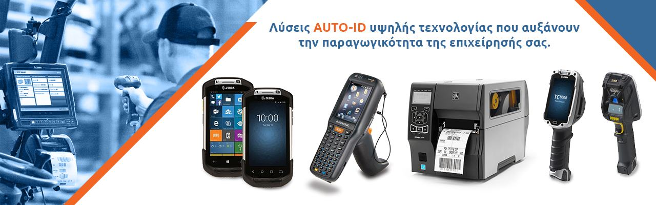AUTO - ID products