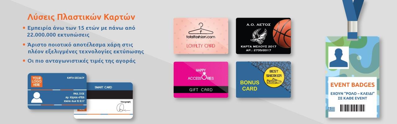 Λύσεις πλαστικών καρτών