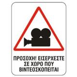 Επιγραφές Προειδοποίησης