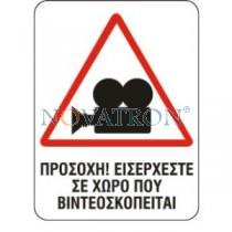 Προειδοποιητική Επιγραφή για Βιντεοσκόπηση