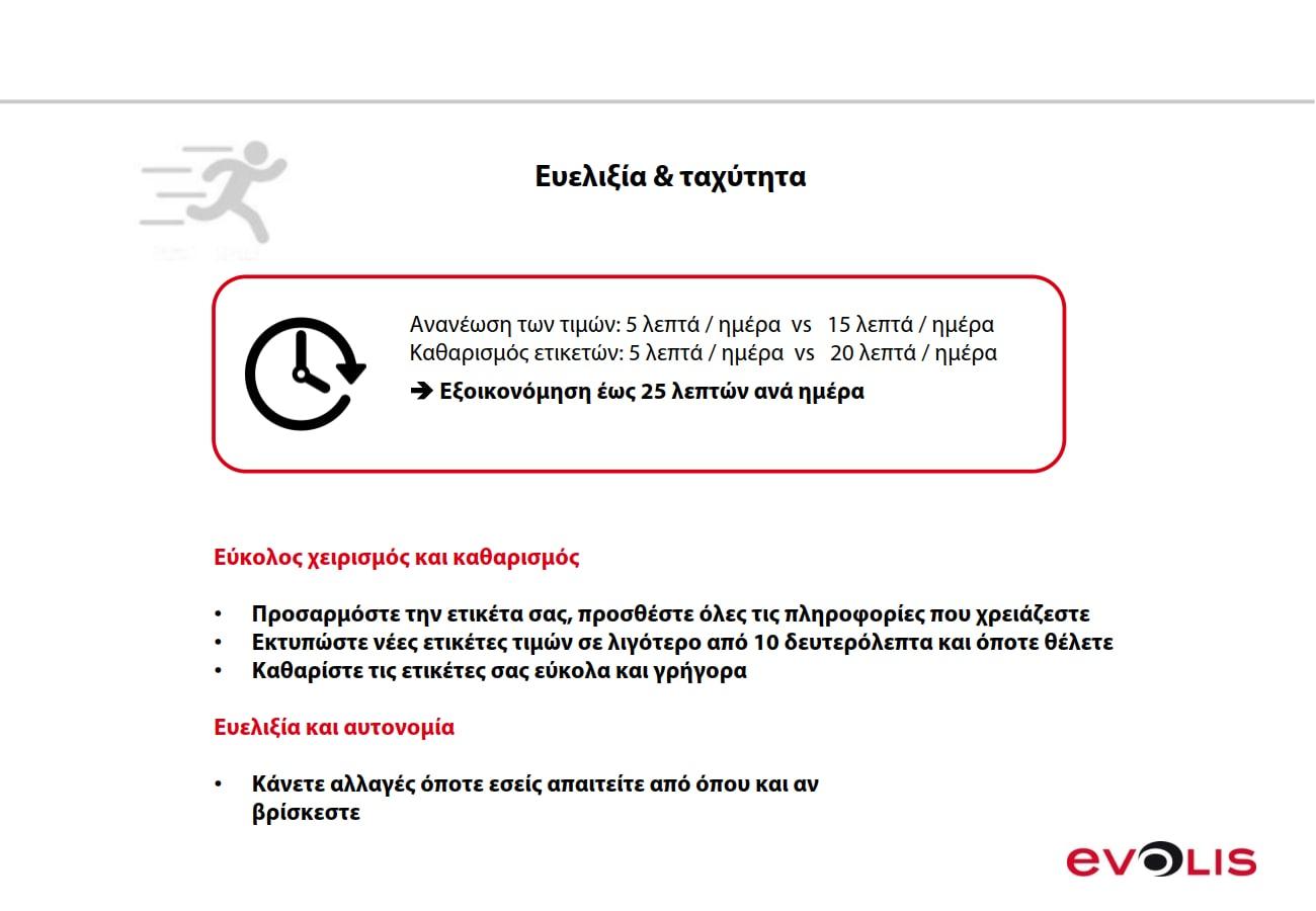 Ευελιξία και ταχύτητα